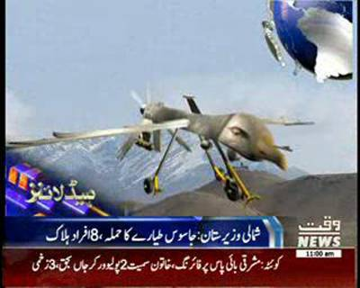 Waqtnews Headlines 11:00 AM 26 November 2014