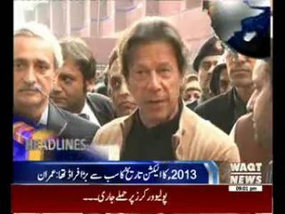 Waqtnews Headlines 09:00 PM 26 November 2014