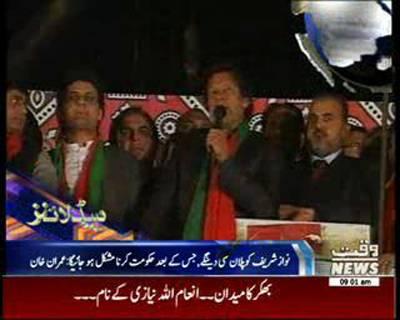 Waqtnews Headlines 09:00 AM 30 November 2014
