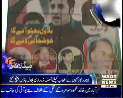 Waqtnews Headlines 11:00 AM 30 November 2014