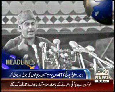 Waqtnews Headlines 01:00 PM 30 November 2014