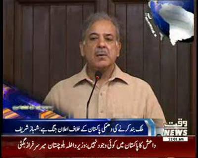 Waqtnews Headlines 11:00 AM 01 December 2014