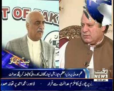 Waqtnews Headlines 01:00 PM 02 December 2014