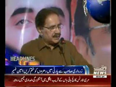 Waqtnews Headlines 05:00 PM 02 December 2014
