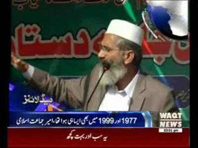 Waqtnews Headlines 03:00 PM 07 December 2014