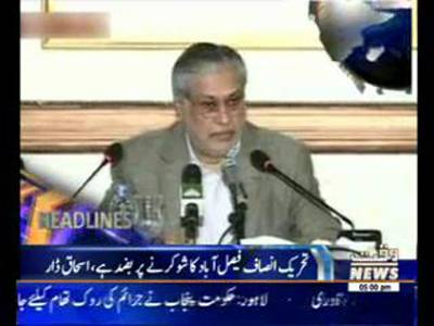 Waqtnews Headlines 05:00 PM 07 December 2014