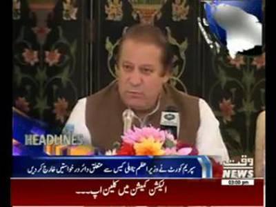 Waqtnews Headlines 03:00 PM 09 December 2014