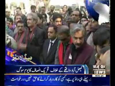 Waqtnews Headlines 05:00 PM 09 December 2014