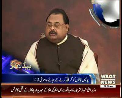 Waqtnews Headines 09:00 AM 10 December 2014