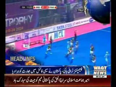 Waqtnews Headlines 09:00 PM 13 December 2014