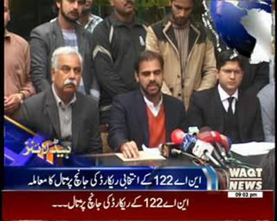 Waqtnews Headlines 09:00 PM 14 December 2014