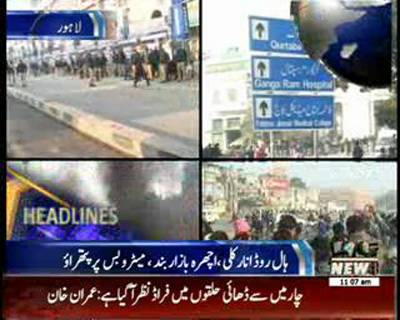 Waqtnews Headlines 11:00 AM 15 December 2014
