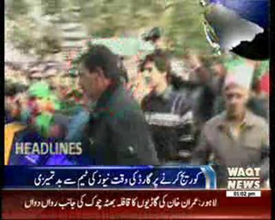 Waqtnews Headlines 01:00 PM 15 December 2014