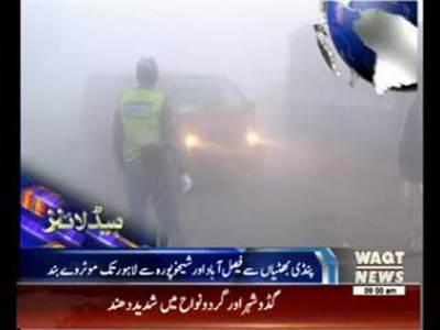 Waqtnews Headlines 09:00 AM 16 December 2014