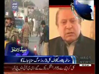 Waqtnews Headlines 09:00 PM 16 December 2014