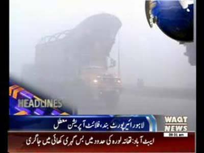 Waqtnews Headlines 09:00 AM 26 December 2014