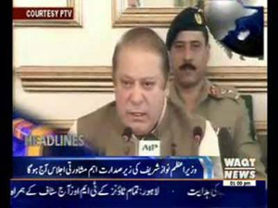 Waqtnews Headlines 01:00 PM 26 December 2014