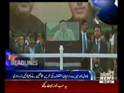 Waqtnews Headlines 09:00 PM 27 December 2014