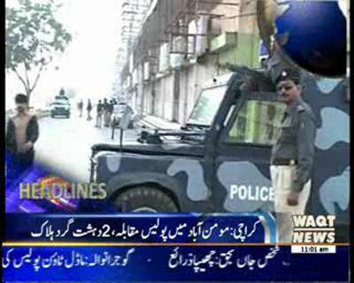 Waqtnews Headlines 11:00 AM 28 December 2014