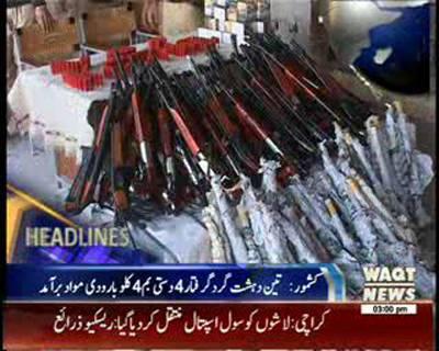 Waqtnews Headlines 03:00 PM 28 December 2014