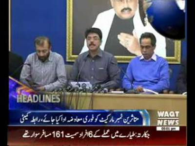 Waqtnews Headlines 05:00 PM 28 December 2014