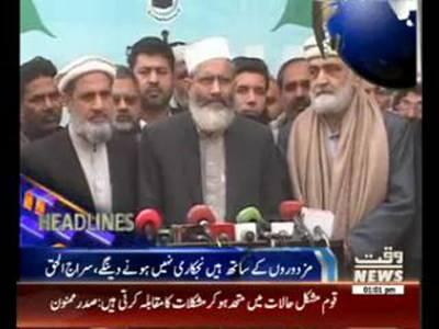 Waqtnews Headlines 01:00 PM 04 January 2015