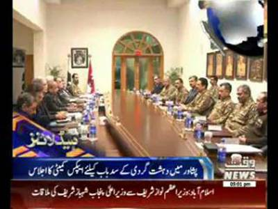 Waqtnews Headlines 05:00 PM 04 January 2015