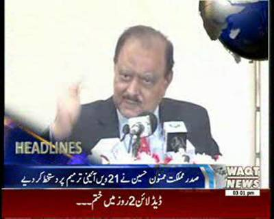 waqtnews Headlines 03:00 PM 07 January 2015