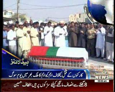 Waqtnews Headlines 09:00 AM 11 January 2015