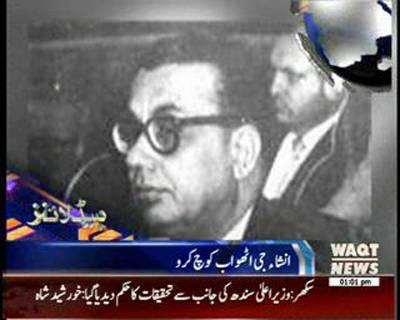 Waqtnews Headlines 01:00 PM 11 January 2015