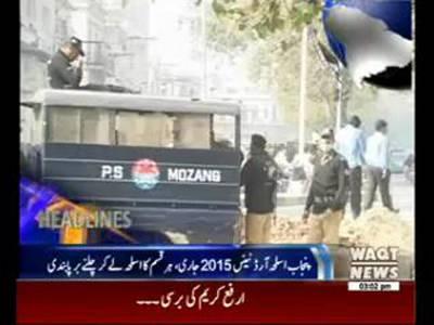 Waqtnews Headlines 03:00 PM 14 January 2015