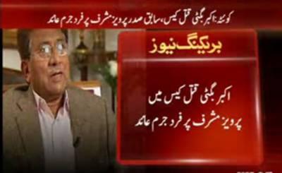 نواب اکبر بگٹی قتل کیس میں سابق صدر جنرل ریٹائرڈ پر ویز مشرف سابق وزیر داخلہ آفتاب شیر پاؤ اور سابق صوبائی وزیر داخلہ پر فرد جرم عائد کر دی گئی