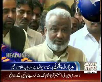 Waqtnews Headlines 11:00 AM 22 January 2015