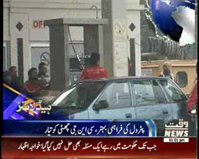 Waqtnews Headlines 01:00 PM 22 January 2015
