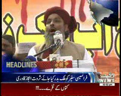 Waqtnews Headlines 03:00 PM 22 January 2015