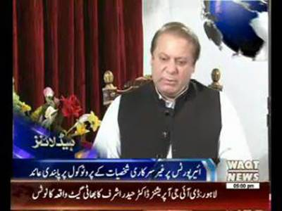 Waqtnews Headlines 05:00 PM 22 January 2015