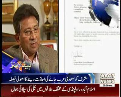 Waqtnews Headlines 09:00 AM 25 January 2015