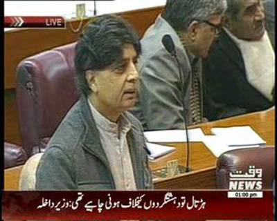 Waqtnews Headlines 01:00 PM 04 February 2015