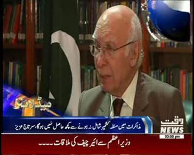 Waqtnews Headlines 03:00 PM 04 February 2015