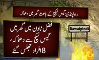 راولپنڈی کے علاقے فضل ٹاون میں گیس لیکج کے باعث گھر میں دھماکے سے 8 افراد جھلس کرزخمی ہوگئے
