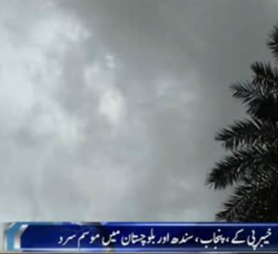 ملک بھر میں سردی نے پھر سے رنگ دکھانا شروع کردیا ہے محکمہ موسمیات نے آج کشمیر میں پہاڑوں پر ہلکی برف باری کا امکان ظاہر کیا
