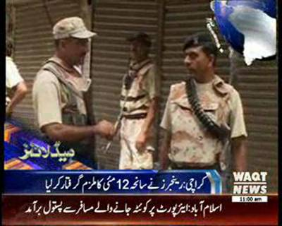 Waqtnews Headlines 11:00 AM 09 February 2015