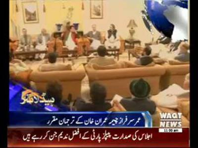 Waqtnews Headlines 11:00 AM 11 February 2015