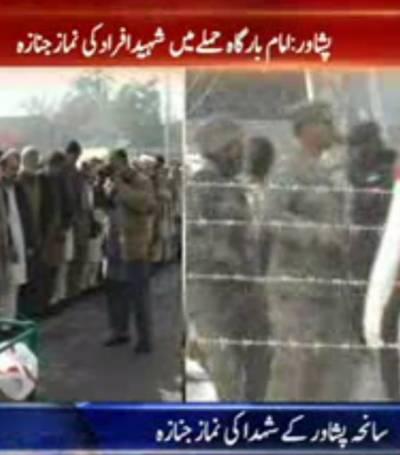 پشاور دھماکوں میں شہید ہونےوالوں کی نماز جنازہ ادا کردی گئی