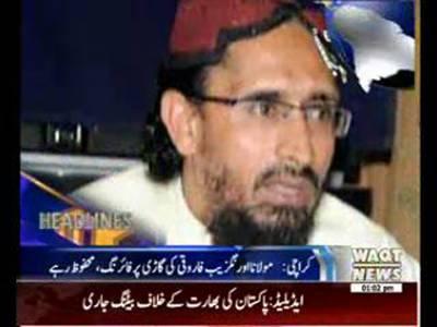 Waqtnews Headlines 01:00 PM 15 February 2015