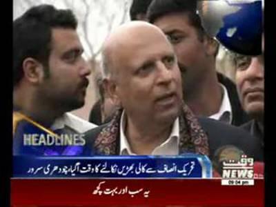Waqtnews Headlines 09:00 PM 15 February 2015
