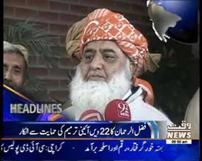 Waqtnews Headlines 09:00 AM 26 February 2015