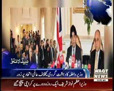 Waqtnews Headlines 11:00 AM 26 February 2015