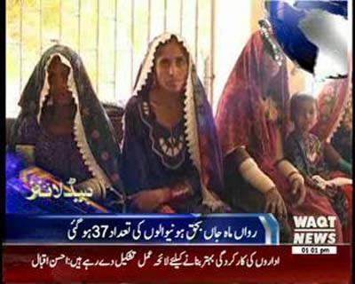 Waqtnews Headlines 01:00 PM 28 February 2015