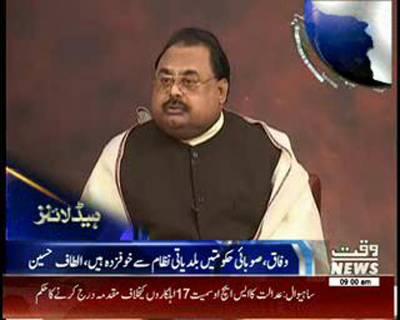 Waqtnews Headlines 09:00 AM 04 March 2015